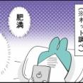 んぎぃちゃん出産秘話59『フラグ回収』