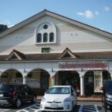『岐阜県 道の駅 美濃白川』の画像