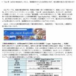 『海外永住権の特権!JAL Explorer Pass』の画像