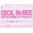 【次号予告】Popteen (ポップティーン) 2020年 06月号 《特別付録》 CECIL McBEE(セシルマクビー)女子力UP最強コスメ4点セット