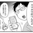 パソコンよりスマホ!?とぼんちゃん日記
