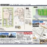 『スピティ甲子園八番町・自由設計区画販売開始!!』の画像
