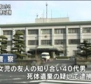行方不明の小5女児の遺体発見 男を逮捕/福岡