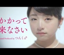 『【MV】アップアップガールズ(2)『かかって来なさい』 作詞・作曲:つんく』の画像