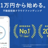『【CREAL】1周年記念キャンペーン開催予定!目玉は11月下旬投資募集開始の大型ファンド!!!』の画像