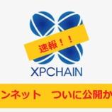 『要注目! 【重要】ついに公開!XPChainリリース日時のお知らせ 詳しく解説【XPC】XPChain 仮想通貨のすすめ』の画像