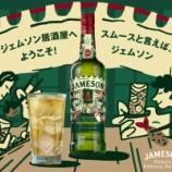 『日本限定ボトル第3弾!ジェムソン居酒屋へようこそ「ジェムソン ジャパン リミテッド 2021」』の画像