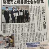 『藤枝市と静岡県弁護士会がスクールロイヤーに関する協定を結びました。』の画像