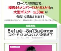 【欅坂46】ローソン店舗にメンバーひとりひとりの大型ポスター!どこに誰がイルカは非公開の様子!