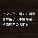 ローリエプレスがインスタに関する調査、菅本裕子・小嶋陽菜・指原莉乃の名前も