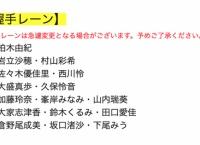 10/26・11/2 AKB48全国握手会・広島&愛知の参加メンバー&握手レーン発表!