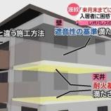 『【ムリ】悪徳レオパレス、家賃を値上げして経営再建という謎の展開へwww』の画像
