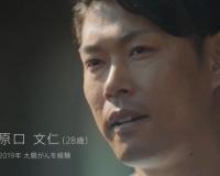 【朗報】阪神原口、例のCMに出演