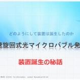『国東下村塾「光マイクロバブル技術特別セミナー」第5回を終えて』の画像