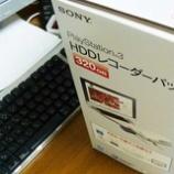 『【PS3】PlayStation 3 HDDレコーダーパックは買ったんだがPSNが落ちたままで移行できない。【PSNクラック&データ流出事件】』の画像