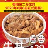 『【香港最新情報】「「すき家」がホンハムに2号店オープン」』の画像