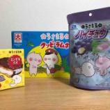 『うさまるお菓子シリーズ【エンゼルパイ、ハイチュウ、クッピーラムネ】』の画像