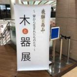 『神戸で2019 飛騨高山・木と器展』の画像