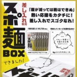 『<支援事例>高プロテインラーメン「スポ麺」で応援! 激励を届ける「差し入れ専用BOX」ができました。』の画像