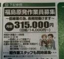 【乞食速報】福島原発作業員 実働3~4時間で月給315000円!!いそげ!