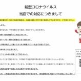 『愛知県独自の緊急事態宣言の発令に伴い、新型コロナウイルスの対応につきまして』の画像