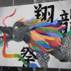 『プレイバック翔龍祭part1』の画像