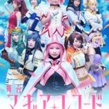 『けやき坂46舞台「マギアレコード 魔法少女まどか☆マギカ外伝」メインビジュアル解禁!』の画像