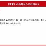 『2019年のふるさと納税は今がチャンスかも。和歌山県高野町の旅行券を狙え!』の画像