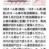 『地域通貨戸田オールの旧券は5月末で使えなくなるので、お持ちの方は使い切ってください!』の画像