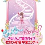さ~ゆ~Ready?~さゆりんご軍団ライブ