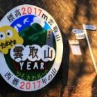 『雲取山・2017M』の画像
