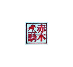 【パドック直前情報】阪神12R 1番人気診断