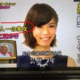 『女芸人一の美女・紺野ぶるま、下ネタ連発の放送事故wwww【とんねるず画像】』の画像