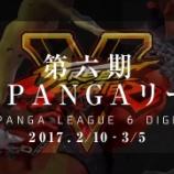 『TOPANGA LEAGUE 6 ダイジェスト動画制作の巻』の画像