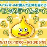 『ニコニコ生放送!そしてレモンスライムへ・・・』の画像