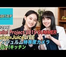 『【ハロ!ステ#299】Hello! Project 2019 SUMMER!Juice=Juice LIVE、ハロー!キッチン、アンジュルム 日本武道館特等席!MC:佐々木莉佳子&上國料萌衣』の画像