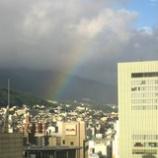 『虹パワー』の画像