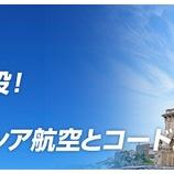 『JALの深夜便でマニラから羽田に移動してみた。予想以上に快適だった。』の画像