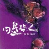 『田邊哲人個展2017のご案内です』の画像