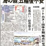 『(東京新聞)「海の森」五輪後不安 ボート・カヌー団体8割『拠点にせず』 波風高い/経費懸念 本紙調査」』の画像