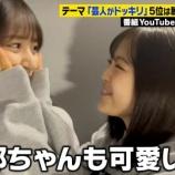 『【乃木坂46】金川紗耶、メインのコーナーが!!!!!!!!!!!!キタ━━━━(゚∀゚)━━━━!!!』の画像