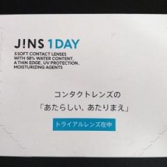 JINS 1DAYを試用