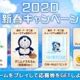 【LINE:ドラえもんパーク】LINEポイントや川崎市 藤子・F・不二雄ミュージアムの限定グッズが当たる「2020新春キャンペーン」開催!