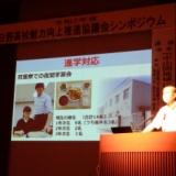 9月26日日野高校の魅力向上シンポジウムが開催されました