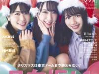 【日向坂46】『BUBKA2月号』表紙にさいたま3人組がキタァァ!!!!!