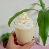 『【ゆず活レシピ】暑い日に最適!家庭で作れる「ゆずフラペチーノ」が簡単激ウマ』の画像