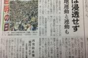 八重山日報「4月28日が屈辱の日?一部でそう呼ぶようだが一般の沖縄県民には浸透していない」