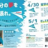 『「留学」×「仕事」を考えるセミナー 熊本』の画像