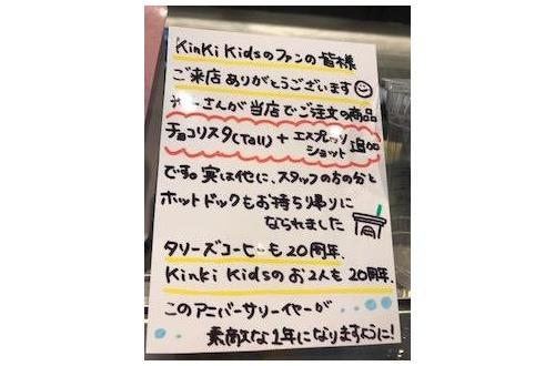 「櫻井・有吉THE夜会」でKinKi Kidsの堂本光一が外ロケしてたけどJCJKにキャーキャー言われなさ過ぎて時代を感じたのサムネイル画像