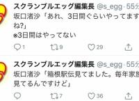 なぎちゃん「箱根駅伝って3日ぐらいやってますよね?」